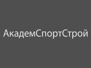 Логотип АкадемСпортСтрой