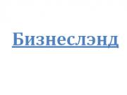Логотип Бизнеслэнд