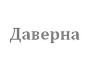 Логотип Даверна