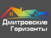 Логотип Дмитровские горизонты