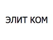 Логотип Элит Ком