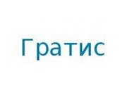 Логотип Гратис