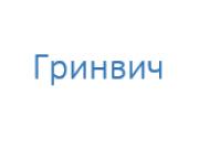 Логотип Гринвич