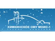 Логотип Химкинское СМУ МОИС-1
