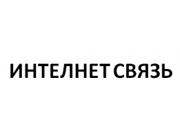 Логотип Интелнет Связь