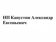 Логотип ИП Капустин Александр Евгеньевич