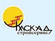 Логотип КаскадСтройСервис