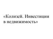 Логотип Колизей. Инвестиции в недвижимость
