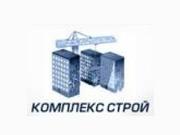 Логотип КомплексСтрой