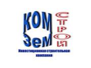 Логотип Комземстрой