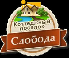 Логотип Коттеджный поселок «Слобода»