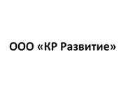 Логотип КР Развитие