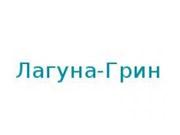 Логотип Лагуна-ГРИН ЗАО