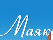 Логотип Маяк