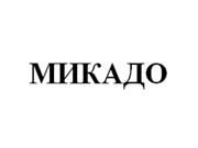 Логотип МИКАДО