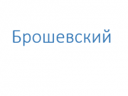 "Логотип ООО ""Брошевский"""