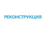 """Логотип ООО """"Реконструкция"""""""