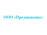 Логотип Продвижение
