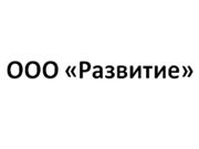 Логотип Развитие