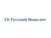 Логотип Русский Монолит