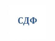Логотип СДФ
