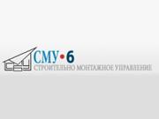 Логотип СМУ-6