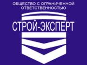Логотип Строй-Эксперт