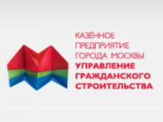 Логотип Управление гражданского строительства