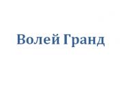 Логотип Волей Гранд