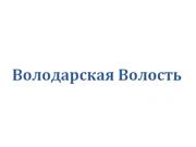 Логотип Володарская Волость