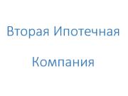 Логотип Вторая ипотечная компания