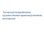 Логотип Загорская межрайонная художественно-производственная мастерская