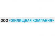 Логотип Жилищная компания