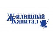 Логотип Жилищный капитал