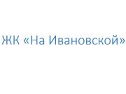 Логотип ЖК на Ивановской