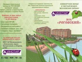 """Обложка объекта """"ЖСК Роговский"""""""