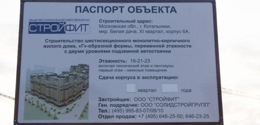 Так выглядит Жилой комплекс Белая Дача - #381727585