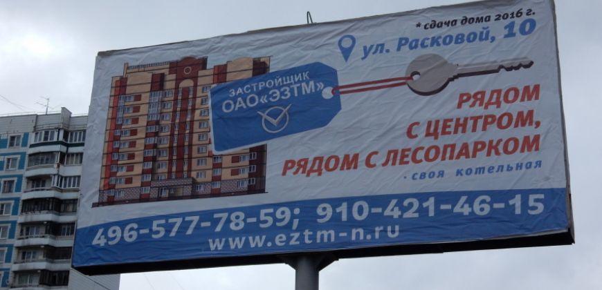 Так выглядит  на Расковой - #286580502