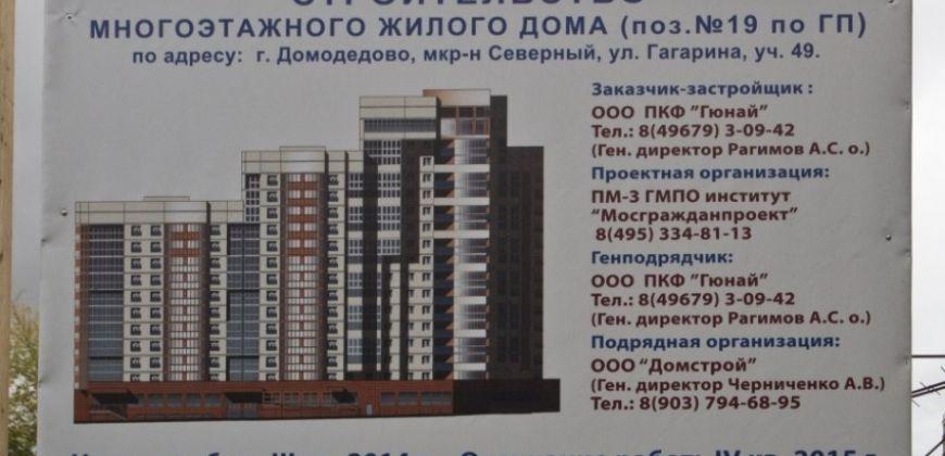 Так выглядит Жилой дом на ул. Гагарина - #21299014