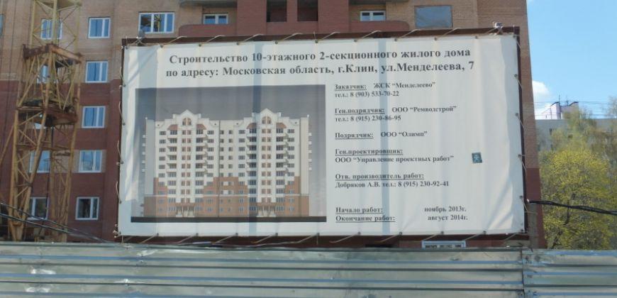 Так выглядит Жилой дом на ул. Менделеева - #1976173320