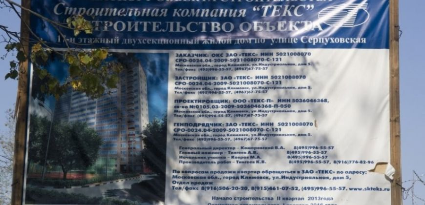 Так выглядит Жилой дом на ул. Серпуховская - #1165050188