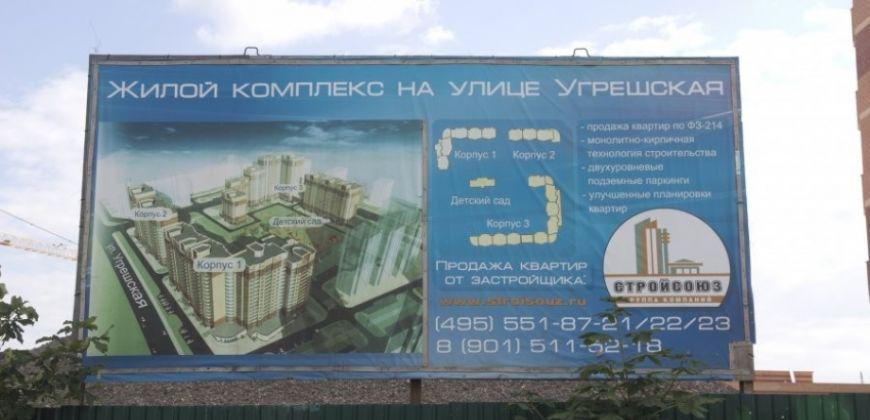 Так выглядит Жилой комплекс на ул. Угрешская - #1494370105