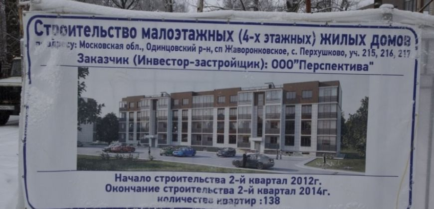 Так выглядит Жилой комплекс Перхушково (Перхушково Лайф) - #70402341
