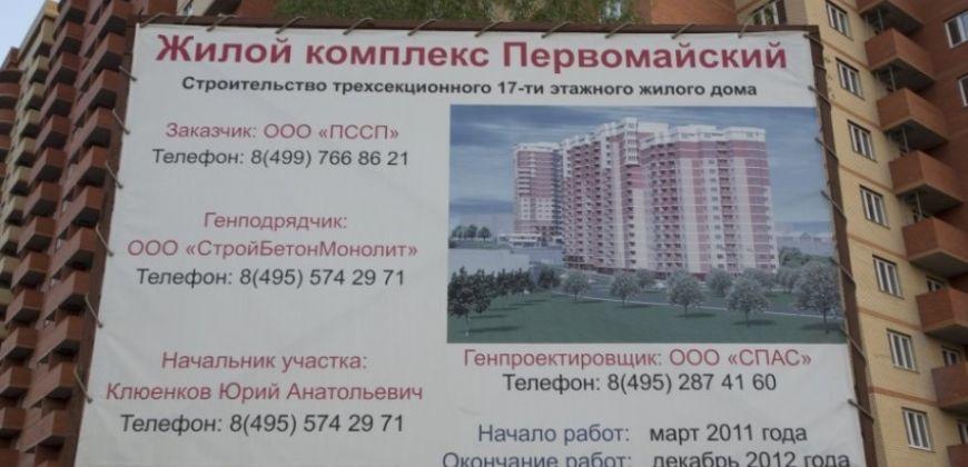 Так выглядит Жилой комплекс Первомайский - #47486852