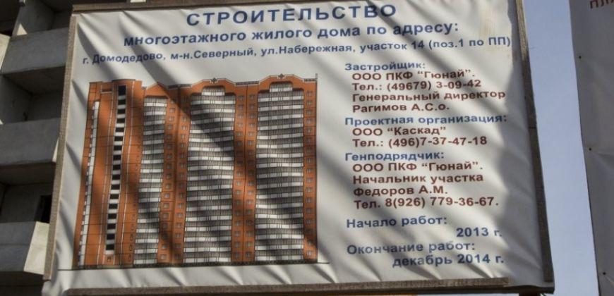 Так выглядит Жилой комплекс Северный - #1713250062