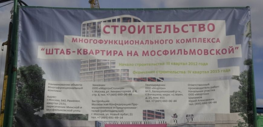 Так выглядит Жилой комплекс Штаб-квартира на Мосфильмовской - #224331755
