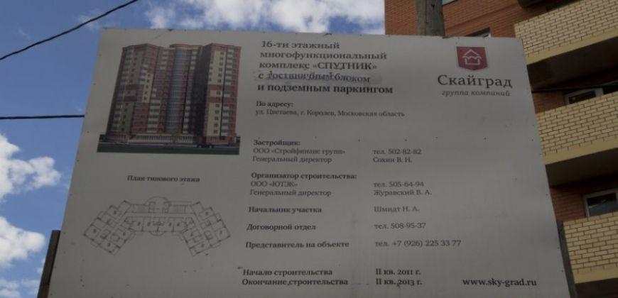 Так выглядит Жилой комплекс Спутник (МФК Практик) - #201544216