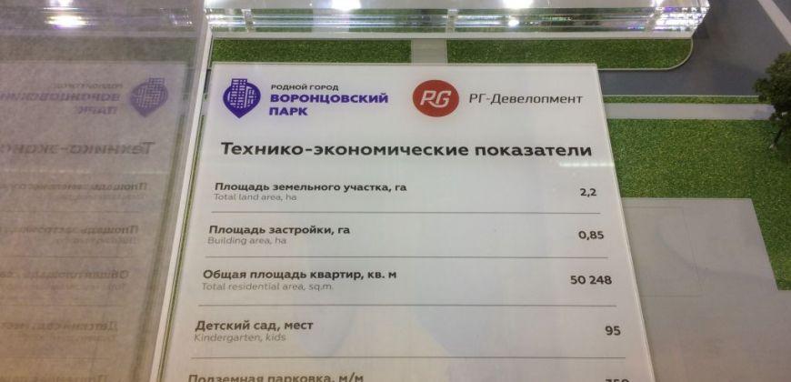 Так выглядит Жилой комплекс Воронцовский парк - #674989560